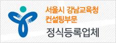 서울시 강남교육청 컨설팅부문 정식등록업체